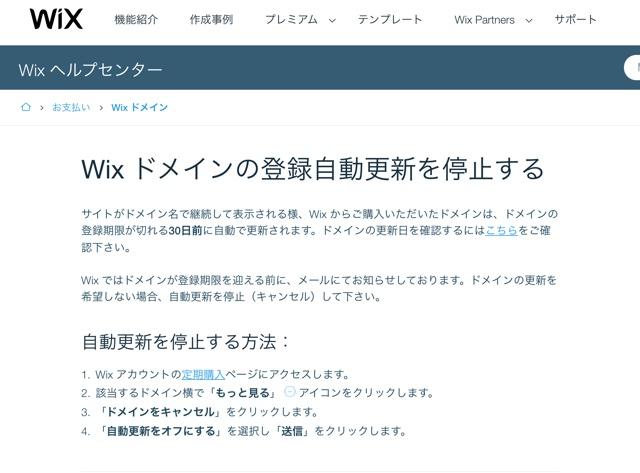 wixドメイン自動更新停止