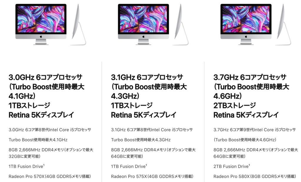 iMac 27インチモデルシリーズ