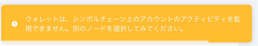 symbol_wallet_error_01